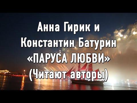 Анна Гирик и Константин Батурин - ПАРУСА ЛЮБВИ (Авторское прочтение)