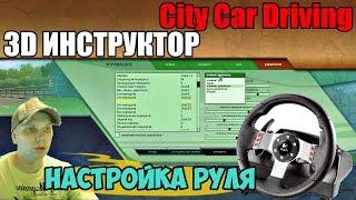 НАСТРОЙКА РУЛЯ в City Car Driving 3D ИНСТРУКТОР City Car Driving 1 5 2