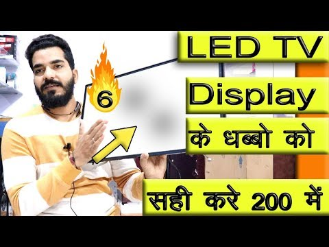 How to Remove Led Tv Spots In 200 Only || Led Tv Panel Sahi Kare 200 Me