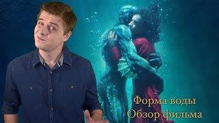 Форма воды - Обзор фильма