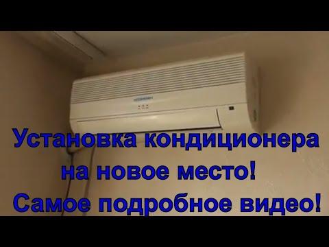 Установка кондиционера в квартире своими руками на новое место! Самое подробное видео!