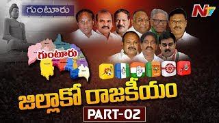 Guntur District Politics | All Parties Strategy for 2019 Elections|Jillako Rajakeeyam| Part 02 | NTV