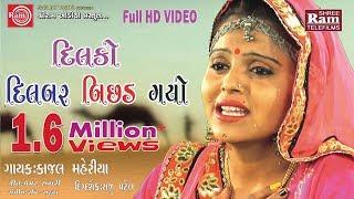 Kajal Maheriya New Song 2017 ||Dil Ko Dilbar Bichhad Gayo ||Full HD