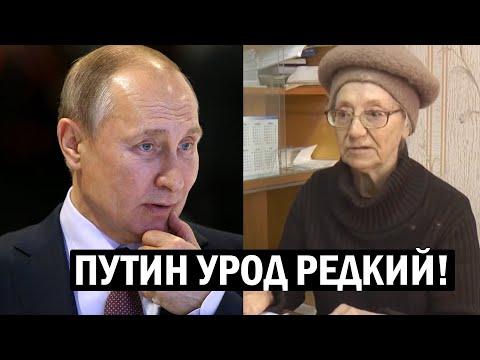 Срочно - Журналисты нарвались - Пенсионерка не по плану РАЗНЕСЛА Путина - новости, политика