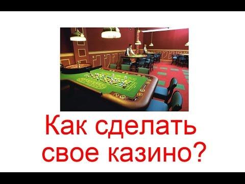 Как сделать свое казино?