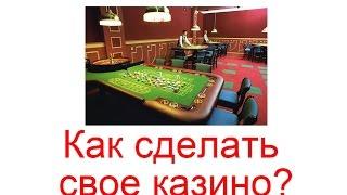 Как сделать свое казино?(, 2016-02-01T12:22:52.000Z)