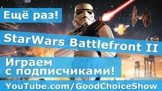 Ещё раз играем с подписчиками в StarWars Battlefront 2
