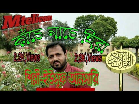 Bangoli Gojol Yousuf Ansari.....