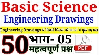 Basic Science | Engineering Drawing For ALP CBT 2 / RRB ALP CBT-2 Engineering Drawing | MCQs  | MCQs
