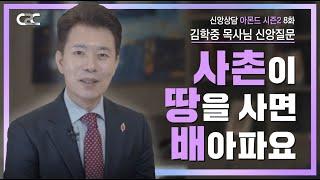 [아몬드 시즌2 8회] 사촌이 땅을 사면 배아파요ㅣ 김…
