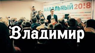 Навальный на открытии штаба во Владимире [21.04.2017] - встреча с волонтерами. Полная версия