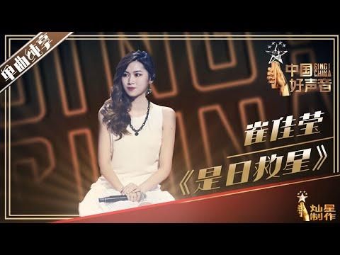 【单曲纯享】崔佳莹《是日救星》丨2019中国好声音EP11 20190927 Sing!China 官方HD