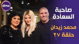 برنامج صاحبة السعادة - الحلقة الـ 27 الموسم الأول | النجم محمد زيدان | الحلقة كاملة