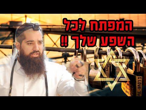 המפתח 🗝️🗝️ לכל השפע שלך!! פרשת לך לך - הרב חן שאולוב HD4K - חזק מאוד וחובה לכל יהודי ויהודיה !!!