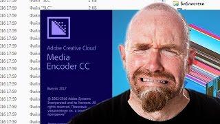 Adobe Media Encoder CC 2017 не запускается: что делать