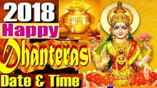 2018 Dhanteras Puja Date &  Time  in India | Mahalakshmi Kuber Puja 2018