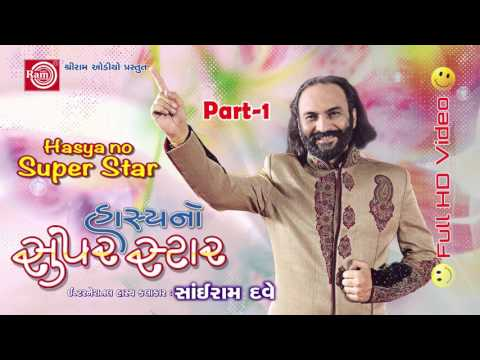 Sairam Dave New Gujarati Jokes 2017-HASYANO SUPERSTAR