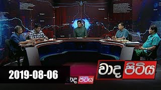 Wada Pitiya | 06th August 2019 Thumbnail