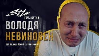 ST1M — Володя невиновен (OST «Полицейский с Рублевки 4») feat. Bortich