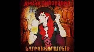 Гоголь ВИЙ