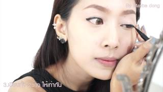 How to การเขียนตา By Maybe dong Thumbnail