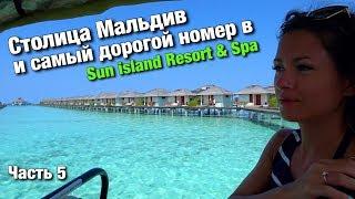Столица Мальдив. Самый лучший номер в отеле Sun island Resort & Spa #5