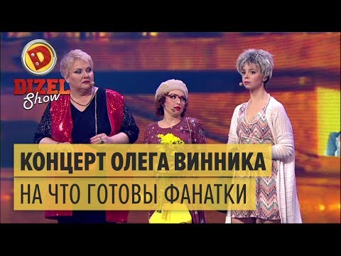 Концерт Олега Винника на что готовы фанатки ради кумира – Дизель Шоу 2017 | ЮМОР ICTV