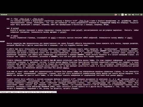 первое знакомство с linux