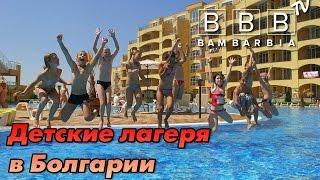 видео Болгария летом 2018: цены на летние туры и горящие путевки