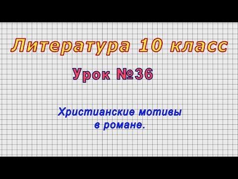 Литература 10 класс (Урок№36 - Христианские мотивы в романе.)