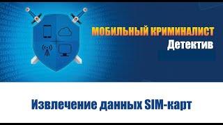 """Урок 16 """"Извлечение данных SIM-карт"""""""