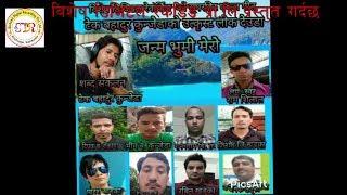 New Nepali Lok Deuda Song 2074/2017  || Janmabhumi Mero  || Ram Shilal  &  Tek Bdr Kunjeda