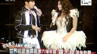 張惠妹AMeiZING世界巡迴演唱會 第六場來賓:羅志祥