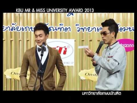 """มหาวิทยาลัยเกษมบัณฑิต U Channel """"kbu mr&miss university award2013"""""""