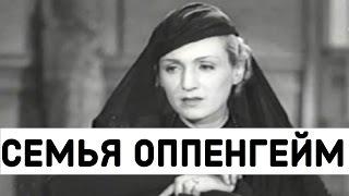 СЕМЬЯ ОППЕНГЕЙМ 1938 (фильм семья Оппенгейм, семья Опперман)