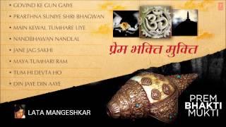 Prem Bhakti Mukti Bhajans By Lata Mangeshkar Full Audio Songs Juke Box I Prem Bhakti Mukti
