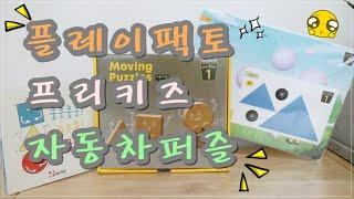 [육아용품리뷰] 플레이팩토 프리키즈 자동차퍼즐과 유아홈…