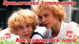 Приключения Электроника 1979 Как изменились актеры и их судьба