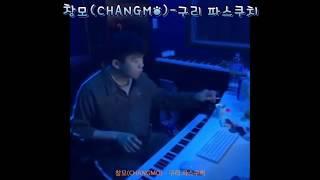 [1시간/1hour]창모(CHANGMO) -구리 파스쿠…