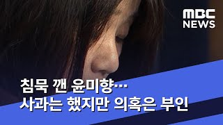 침묵 깬 윤미향…사과는 했지만 의혹은 부인 (2020.…