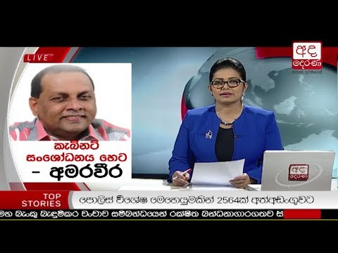 Ada Derana Prime Time News Bulletin 06.55 pm - 2018.02.24