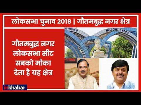 Gautam Budh Nagar Lok Sabha Seat 2019: जो काम नहीं करता है उसे बदल देता है गौतमबुद्ध नगर संसदीय सीट