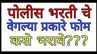 Police bharti 2019 | फ़ॉर्म कसे भरावे??