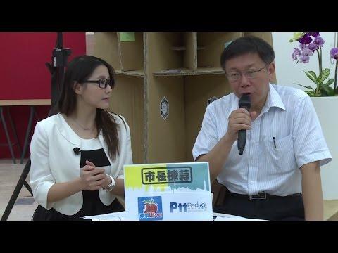 【蘋果Live X Ptt Radio】市長棟蒜_柯文哲專訪 - 02
