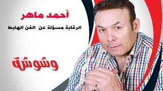 بالفيديو..أحمد ماهر:'جزمة العسكري المصري برقبة الكبير في الجزيرة'