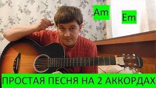 САМАЯ ПРОСТАЯ ПЕСНЯ НА ГИТАРЕ НА 2 аккордах