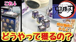 【クレゲ攻略01】「鬼滅の刃もちころりん 2 柱ver.」をクレーンゲームでゲットして開封しちゃいます!誰が入っていたのか最後までお楽しみに!Japanese claw machine 日本夾娃娃