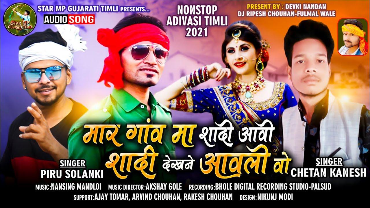 मार गावमा शादी आवी शादी देखने आवली वो   Piru Solanki   Chetan Kanesh  New Adivasi Nonstop Timli 2021