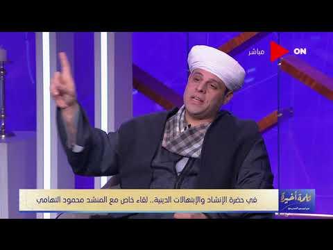 محمودالتهامي: تعاملت مع عمارالشريعي وكنت هموت ويديني لحن حلو .. كان أبويا الروحي في الموسيقي