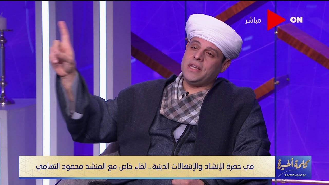 محمودالتهامي: تعاملت مع عمارالشريعي وكنت هموت ويديني لحن حلو .. كان أبويا الروحي في الموسيقي  - 01:58-2021 / 2 / 24
